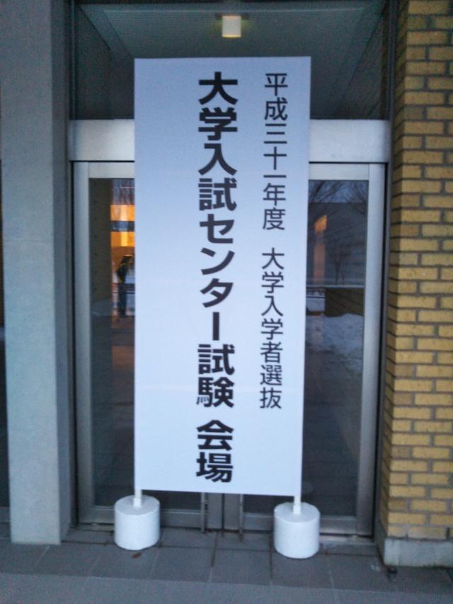 大学入試センター試験(酒田会場)応援