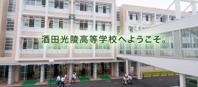 山形県立高校 推薦入学志願者数発表