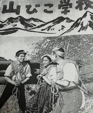 無着成恭先生の「山びこ学校」
