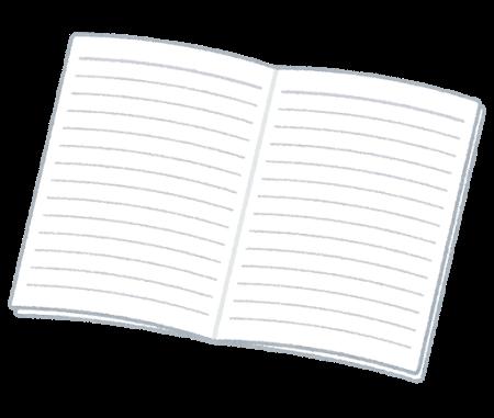ノートはきれいな方がいいの?
